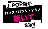 J-POP厨がロック・パンク・テクノ聴いて見返す